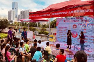 深圳优瑞英语隆重举行第二届六一儿童节