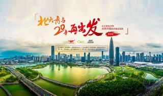 北大青鸟20年再出发——点亮中国徒步健走活动深圳站