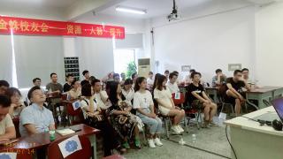 嘉华金蛛六周年系列活动之校友会大讲堂:如何营销自己?