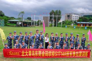 北大青鸟东莞金码学校S1T148班军事拓展训练圆满完成