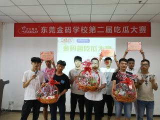 东莞金码学校:这个夏天,我们都是吃瓜群众