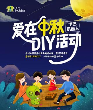 中秋活动:DIY月饼,乐享团圆