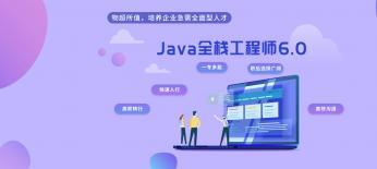 Java全栈工程师培训_Java全栈工程师学习要求、Java全栈工程师