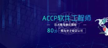 ACCP软件开发工程师_ACCP软件开发工程师培训、ACCP软件开发工