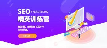 深圳SEO培训,关键词排名优化培训