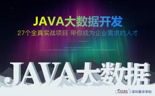 中山北大青鸟Java培训是学什么?