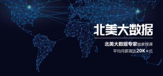 零基础在深圳学北美大数据难不难?
