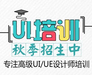 云浮北大青鸟: 学习UI技术能做什么?