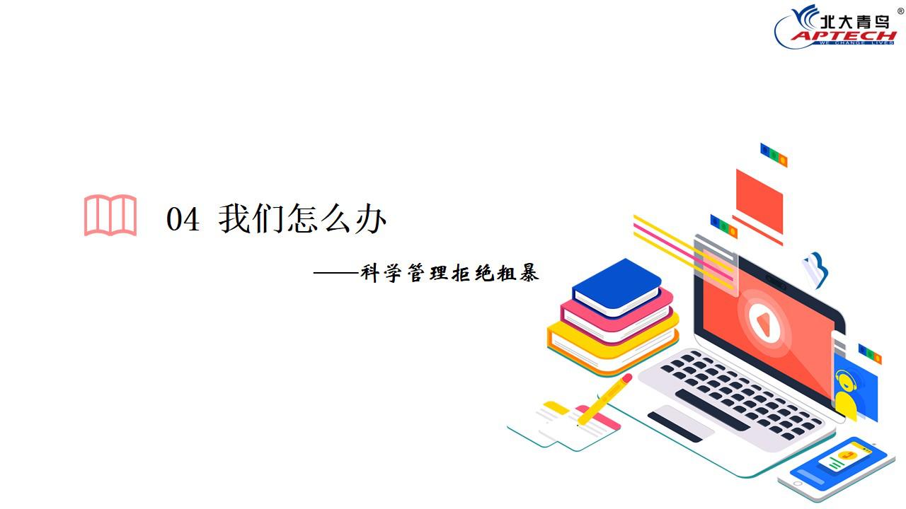 家有网瘾少年我该怎么办?深圳嘉华学校家长课堂分享