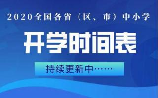 2020年广东省开学时间表