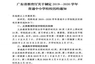 2020广东河源最新开学时间表