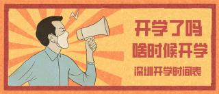 2020深圳最新开学时间表,深圳什么时候开学?
