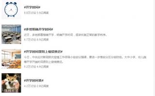 2020年广东潮州最新开学时间表