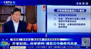 汕头什么时候开学?2020年广东最新开学时间表