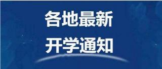 2020广东省湛江开学时间表