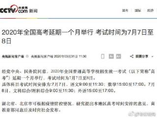 2020广东阳江开学时间表