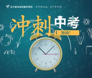 2020年深圳中考政策12问,你想知道的答案都有