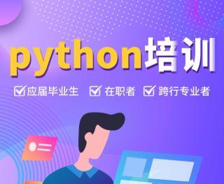 深圳北大青鸟:什么是Python?学Python要学什么?