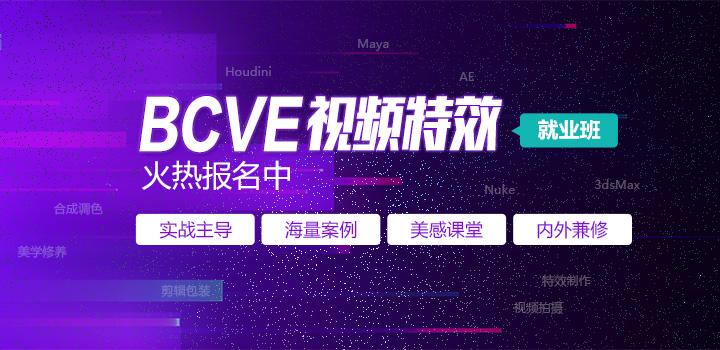 BCVE视频特效