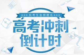 深圳北大青鸟:马上中考/高考,家长用这几个办法能帮孩子