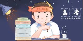 深圳北大青鸟:乘风破浪的学姐送上高考祝福