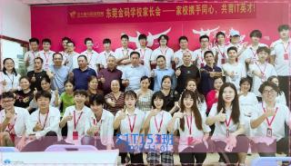 家校合作促进成长:东莞北大青鸟家长会暨网页大赛成功举办!