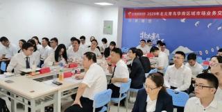 北大青鸟华南区域交流会,共绘初高中生美好未来!