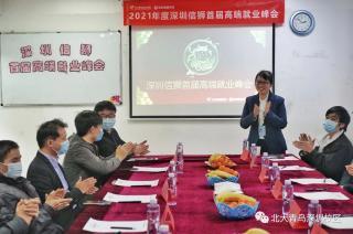 2021年度深圳信狮首届高端就业峰会
