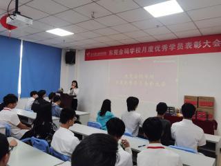月度优秀学员表彰大会