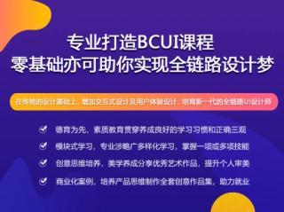 北大青鸟深圳南山校区升级课程--BCUI全链路UI课程