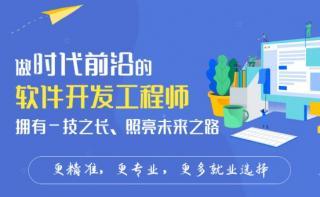 北大青鸟深圳南山校区拳头专业--BCSP软件开发