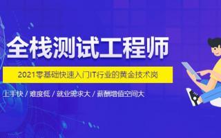 北大青鸟软件测试课程深圳软件测试培训怎么样