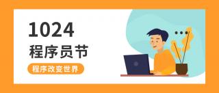 """北大青鸟深圳校区1024 做程序员 我""""行""""!"""