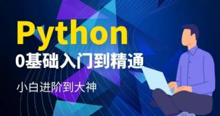 北大青鸟热门课程Python全新升级